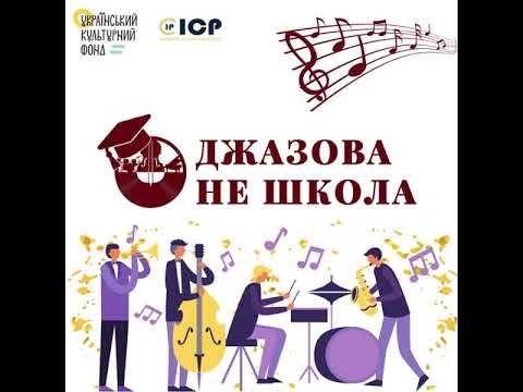 «ДЖАЗОВА НЕ ШКОЛА» у Вінниці – шанс для молодих джазменів!