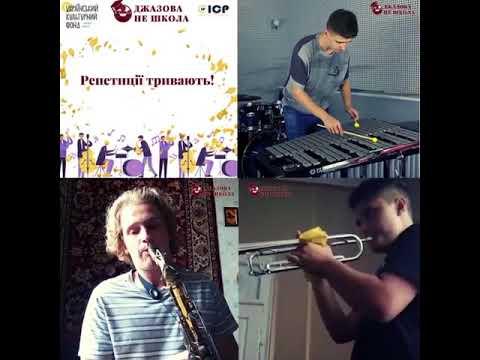 Онлайн-репетиції першого Всеукраїнського сесійного молодіжного джазового бенду