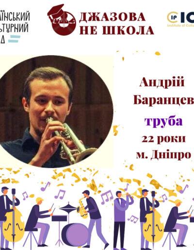 Андрій Баранцев