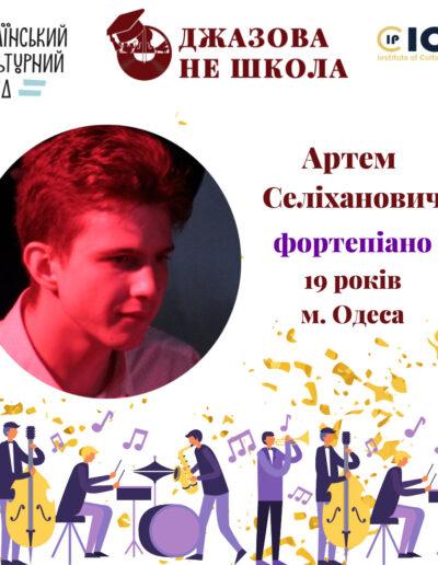 Артем Селіханович