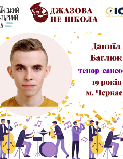 Даниїл Баглюк