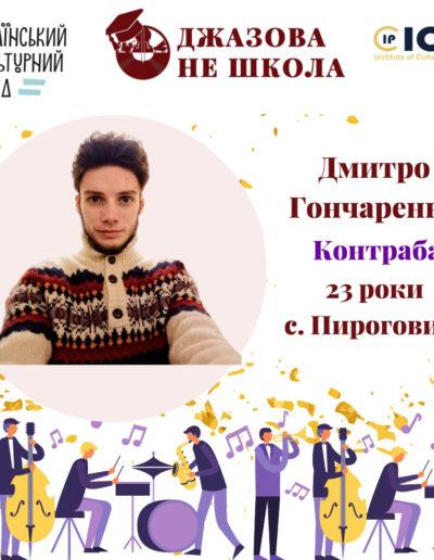 Дмитро Гончаренко