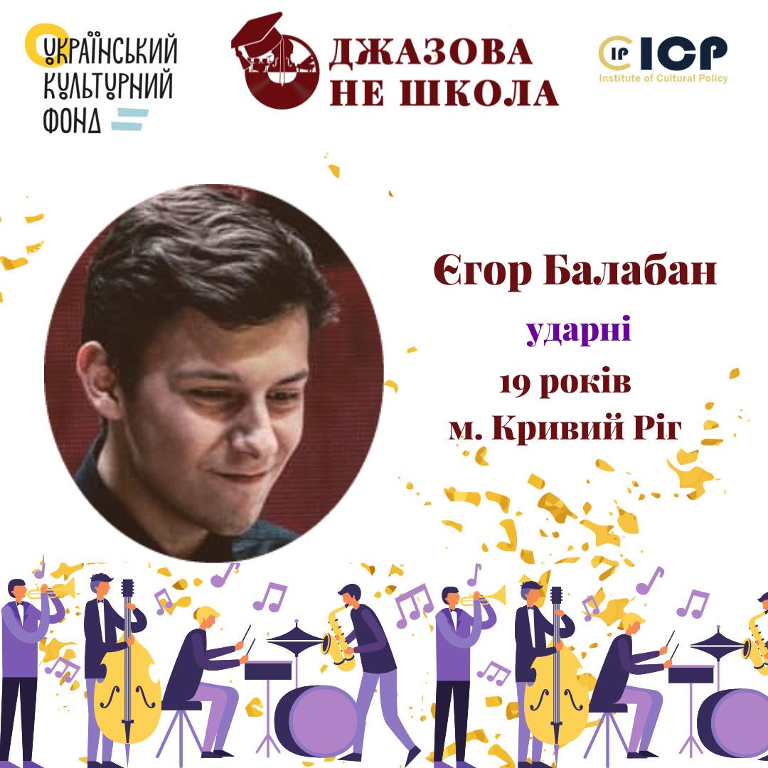 Єгор Балабан