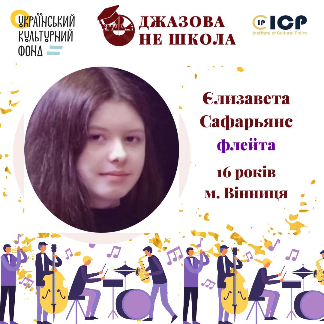Єлизавета Сафарьянс
