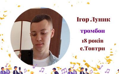 Ігор Луник