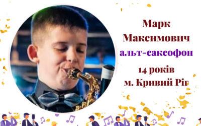 Марк Максимович