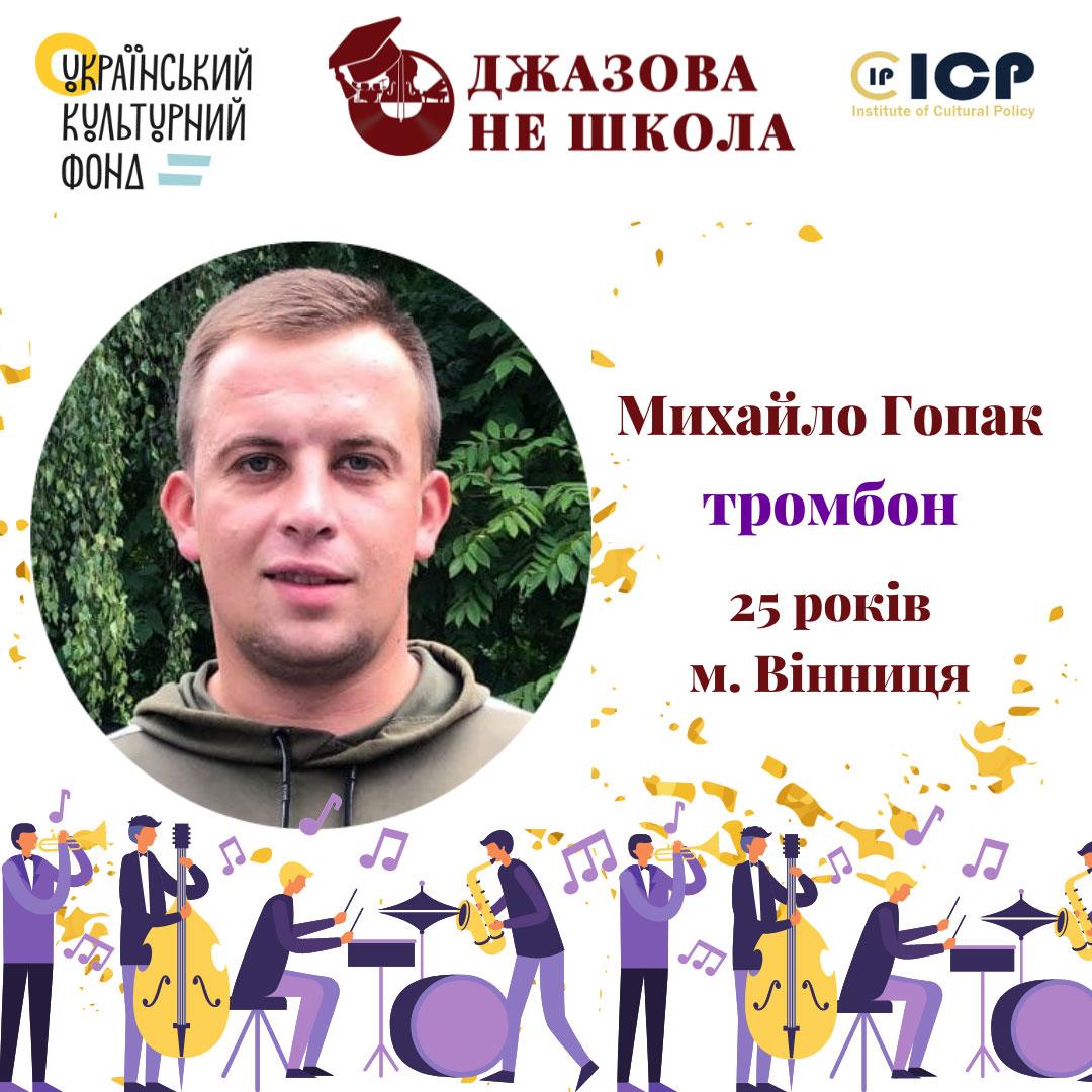 Михайло Гопак