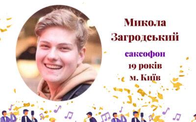 Микола Загродський