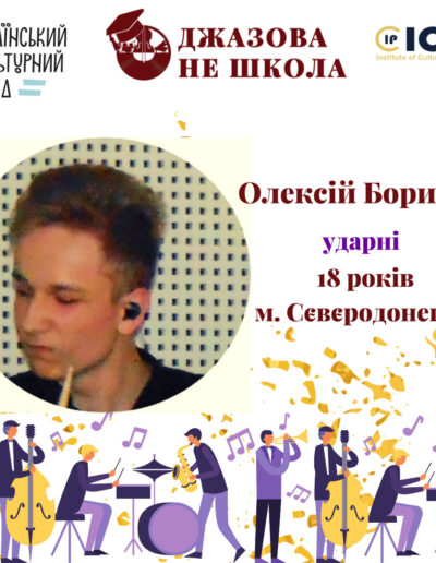 Олексій Борисов