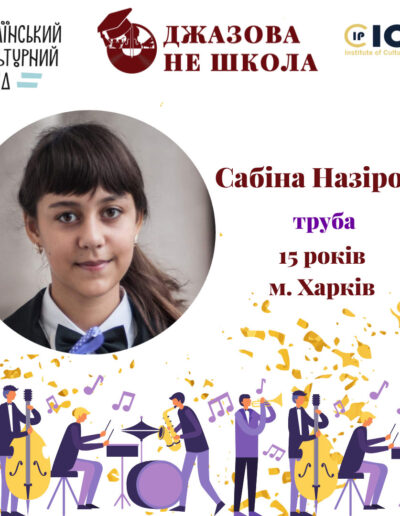 Сабіна Назірова