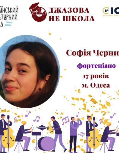 Софія Черниш