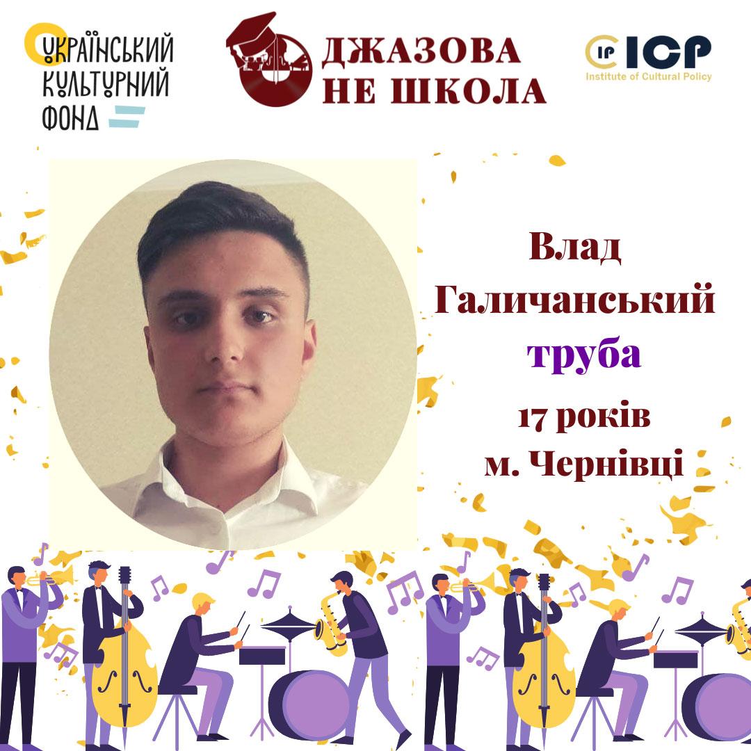 Влад Галичанський