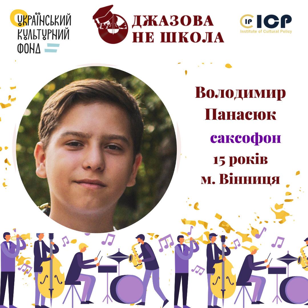 Володимир Панасюк